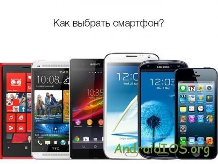 Как выбрать смартфон