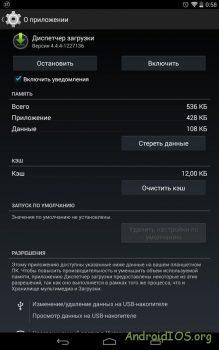 Google-Play-Options-1
