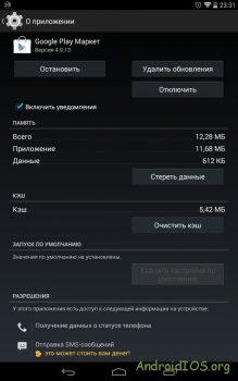 Google-Play-Options-3