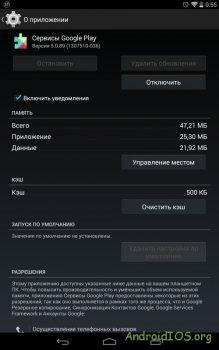 Google-Play-Options-4