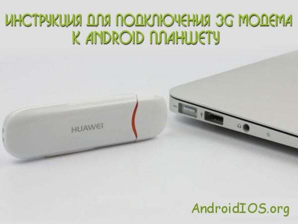 Инструкция-для-подключения-3G-модема-к-Android-планшету