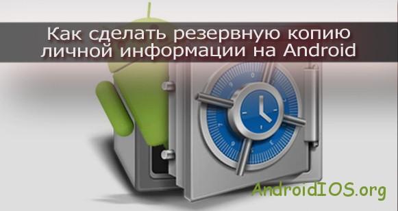 Как сделать резервную копию личной информации на Android