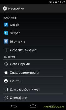 Screenshot_2013-12-01-11-42-51