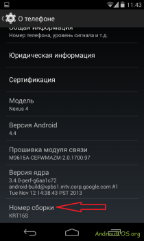 Screenshot_2013-12-01-11-43-10