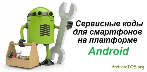 Сервисные-коды-для-андроид