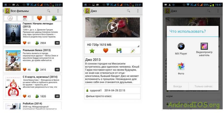 скачать бесплатно приложение для просмотра фильмов на андроид бесплатно - фото 10