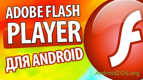 adobe-flash-player-dlya-android