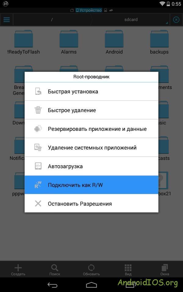 root-доступ-файловый-менеджер-3
