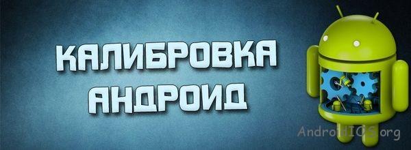 Kalibrovka-Android