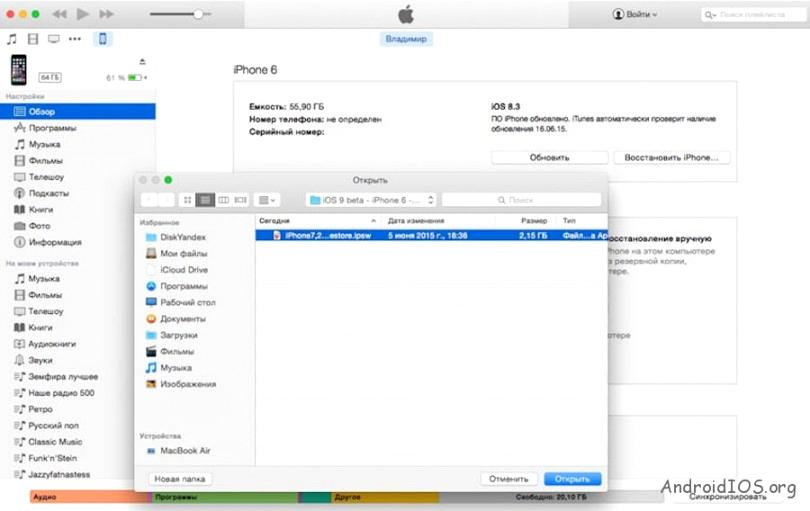 iOS-9-Update-Russia-Beta-Install-2