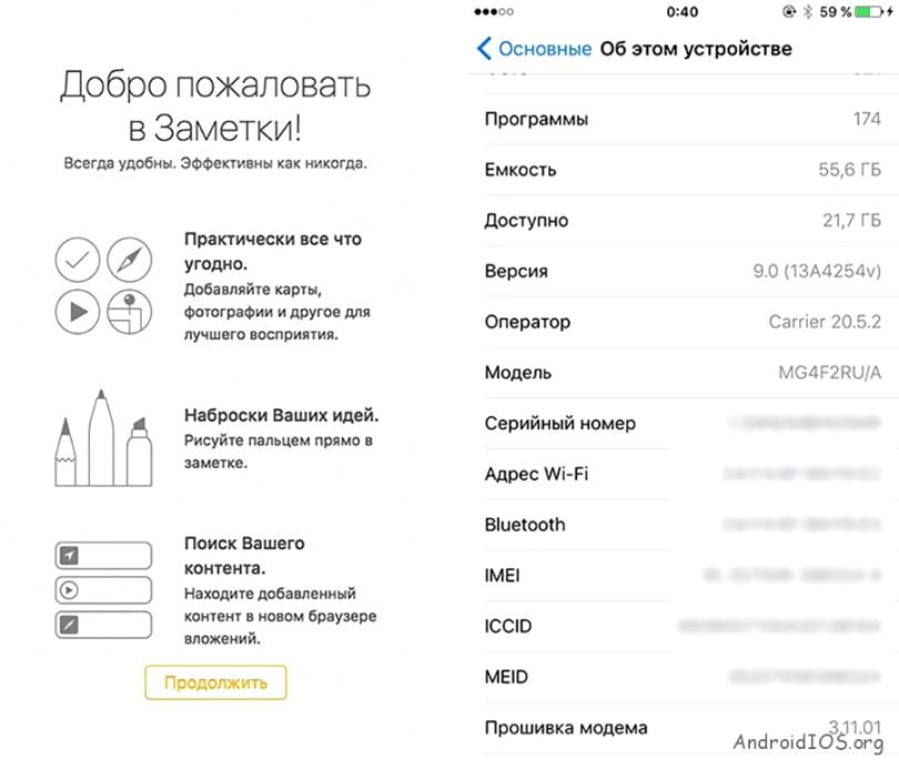 iOS-9-Update-Russia-Beta-Install-3