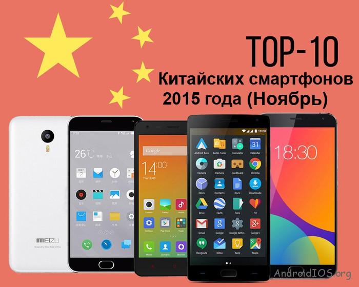 Smartfon-z-Chin-ЕЕTOP-large
