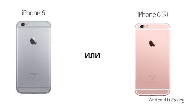 iPhone-6-ili-iPhone-6S-----Kakoy-Ayfon-luchshe