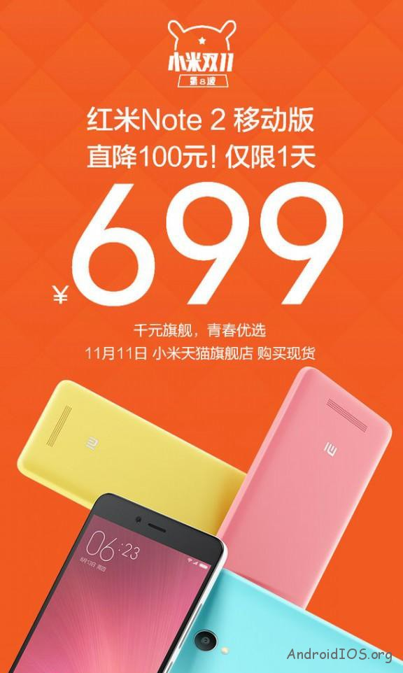 xiaomi-redmi-note-2-price-cut-576x1024