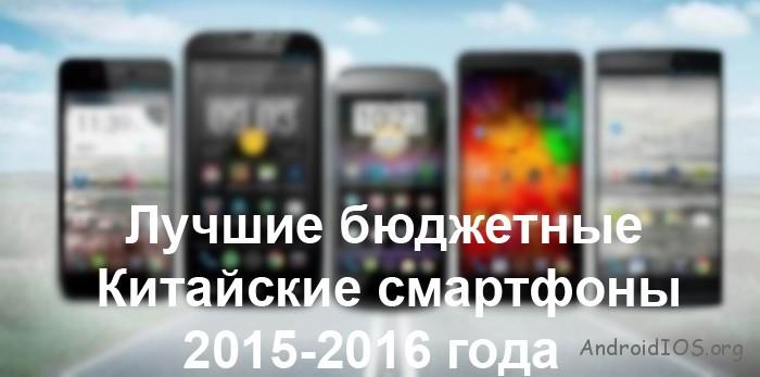 Лучшие бюджетные китайские смартфоны 2015 - 2016 года