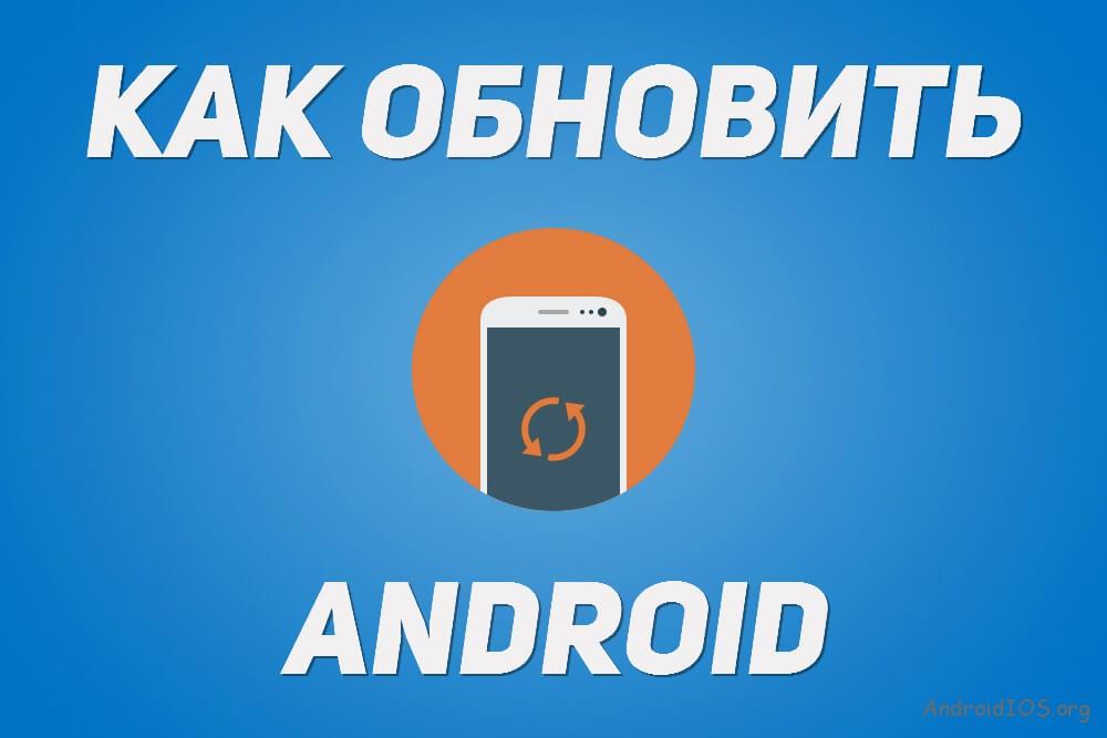 обновить-android