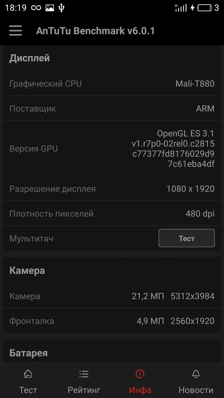 1460458581_meizu_pro_6_odessa_8
