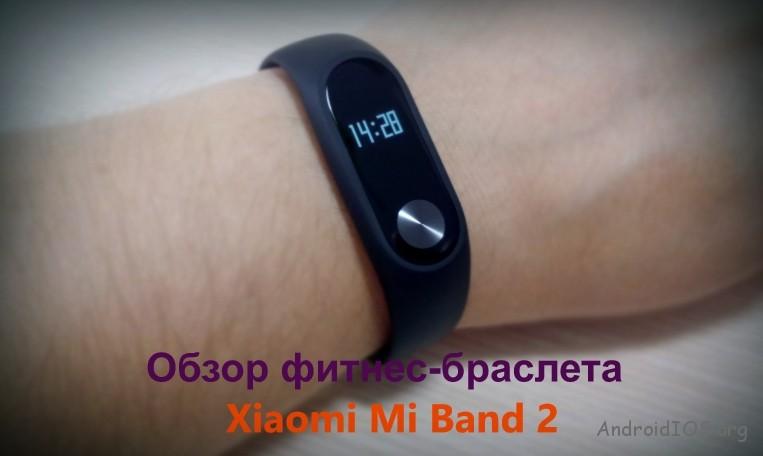 Обзор фитнес-браслета Xiaomi Mi Band 2 (2)