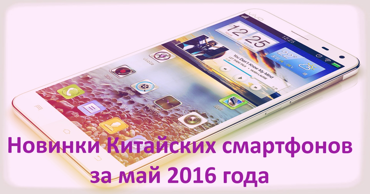 Reyting-kitayskih-smartfonov-2016 (2)