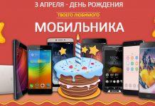 Акция - день рождения мобильника