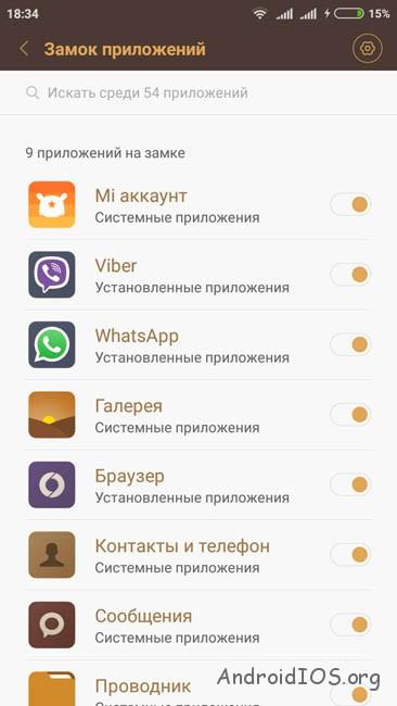 blokirovka-otdelnyih-prilozheniy-otpechatkom-paltsev-v-miui