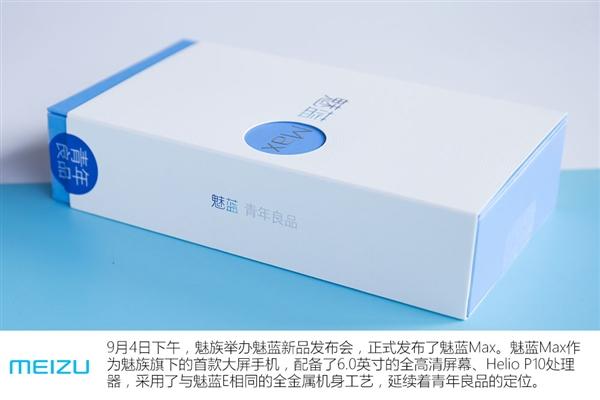 Meizu-M3-Max-unbox-1