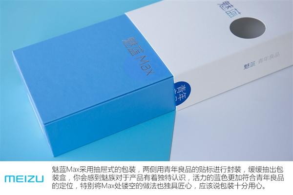 Meizu-M3-Max-unbox-2