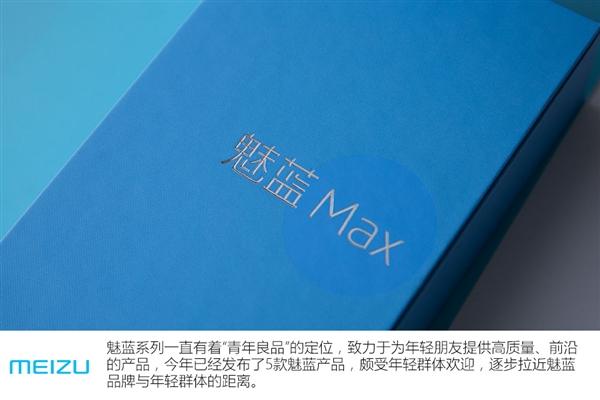 Meizu-M3-Max-unbox-3