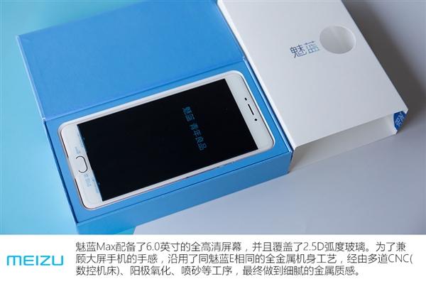 Meizu-M3-Max-unbox-4