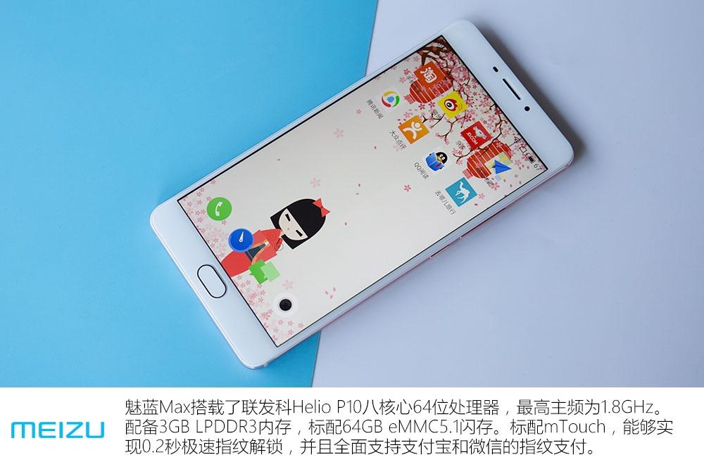 Meizu-M3-Max-unbox-5