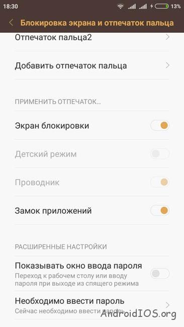 otpechatkom-paltsa-mozhno-zashhitit-ne-tolko-blokirovku-telefona-no-i-prilozheniya
