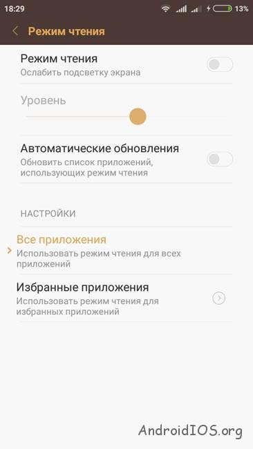 rezhim-chteniya-na-xiaomi-redmi-3s