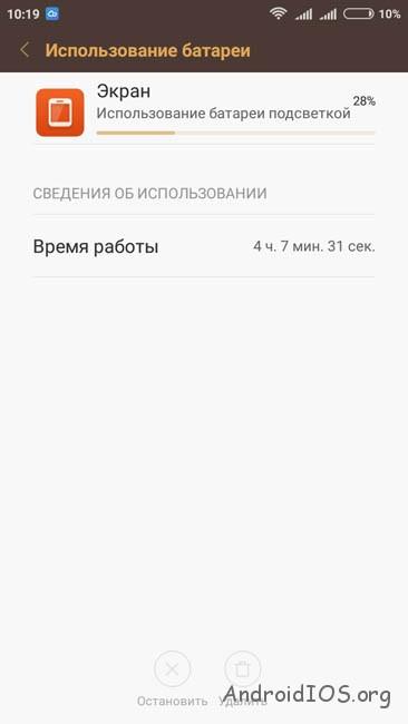 vremya-rabotyi-ekrana-xiaomi-redmi-3s