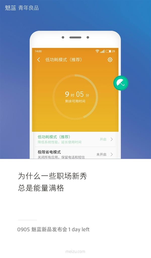 meizu-m3-max-teaser-battery