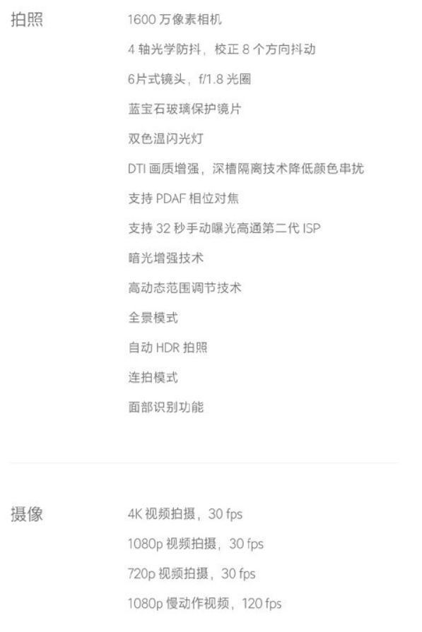 xiaomi_mi5s_specs_02
