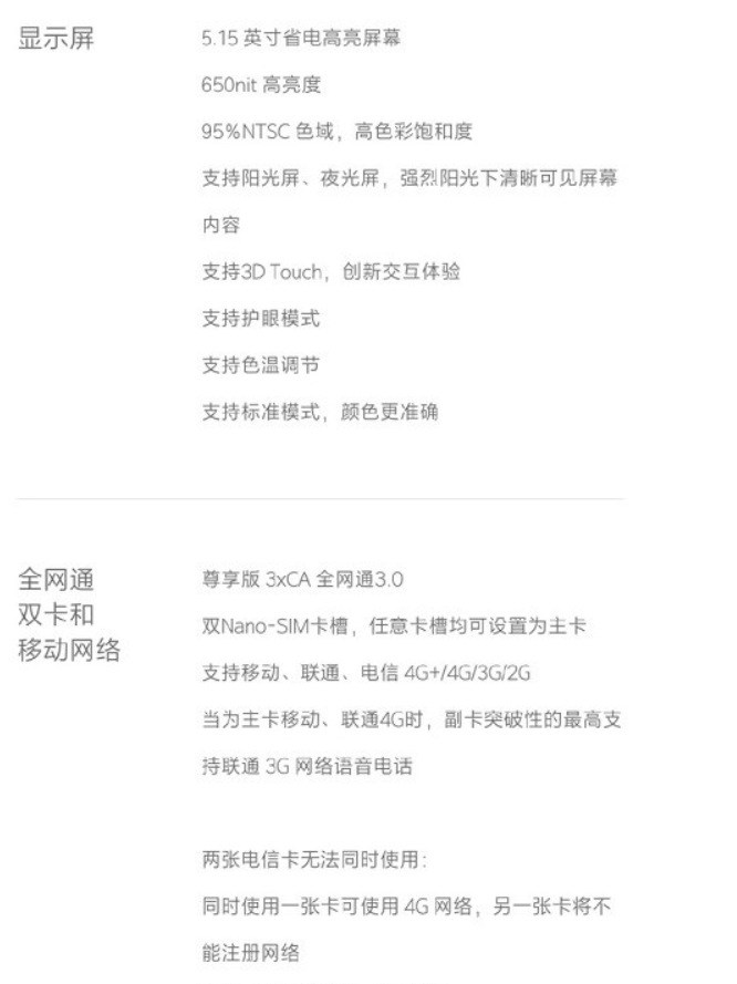 xiaomi_mi5s_specs_03