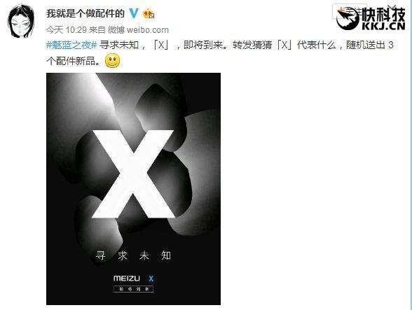 1477303229_meizu-x-weibo