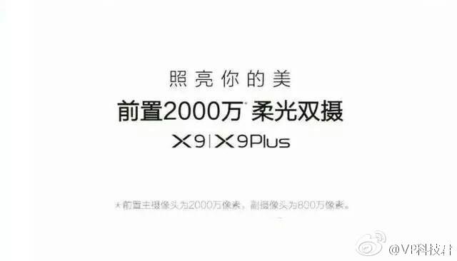 vivo-x9-dual-camera