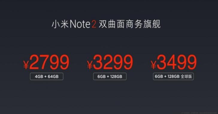 1477995158_mi-note-2-price