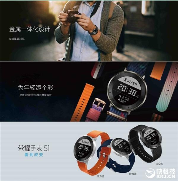 huawei-honor-s1-smartwatch