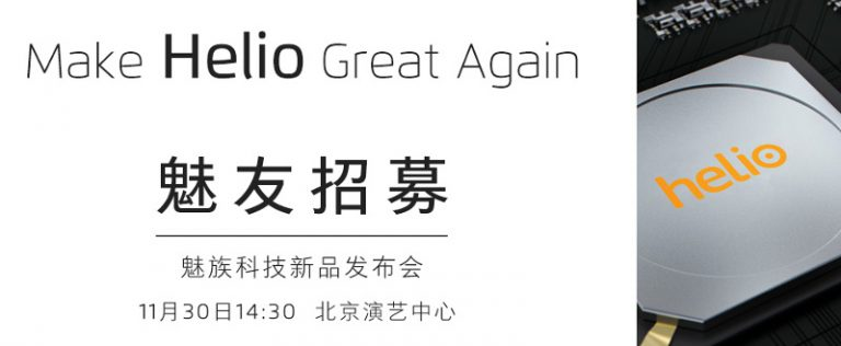 meizu-nov-30-announcement-invite-768x316