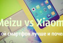 Meizu или Xiaomi: Какой смартфон лучше и почему?