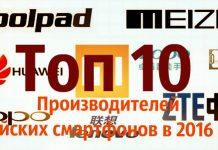 Топ10 - Производителей китайских смартфонов в 2016 году