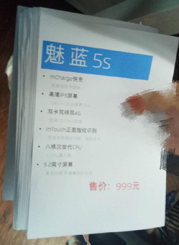 Meizu M5S цена