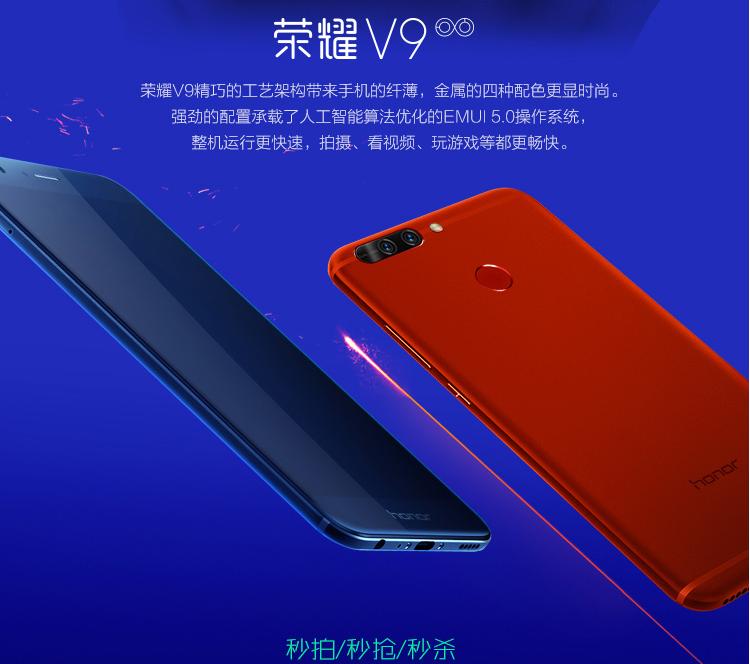 Huawei Honor V9-3