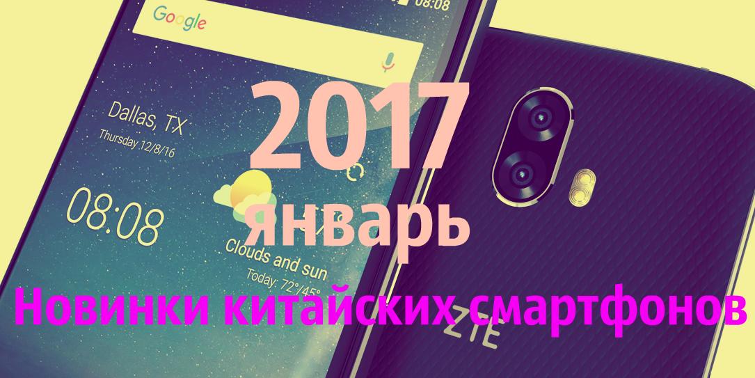 Новинки Китайских смартфонов 2017 года (январь)