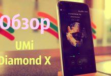 Обзор смартфона UMi Diamond X