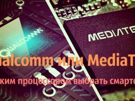 С каким процессором выбрать смартфон: MediaTek или Qualcomm