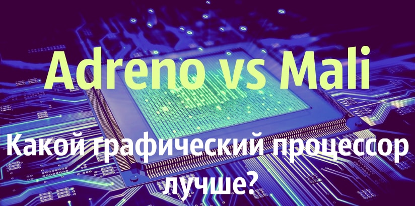 Что лучше Adreno или Mali?