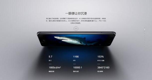 Характеристики Meizu Pro 7